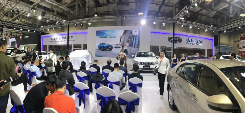 【新闻通稿】让幸福更进一步吉利全新远景亮相2017厦门国际车展!210
