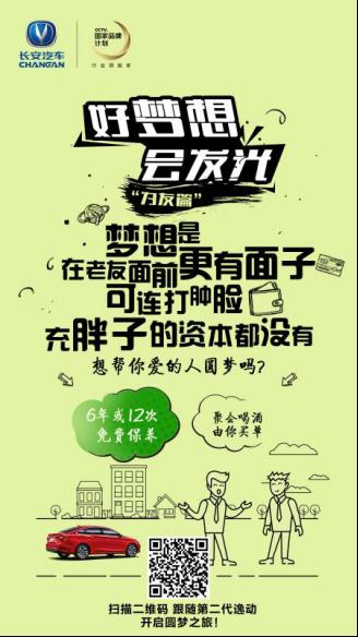 """""""夏""""不为""""利""""第二代逸动五重礼惊喜钜惠 (3)613"""