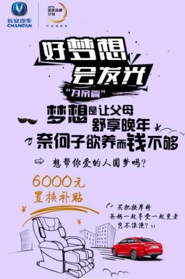 """""""夏""""不为""""利""""第二代逸动五重礼惊喜钜惠 (3)611"""