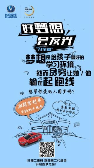 """""""夏""""不为""""利""""第二代逸动五重礼惊喜钜惠 (3)619"""