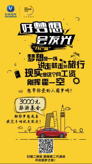 """""""夏""""不为""""利""""第二代逸动五重礼惊喜钜惠 (3)617"""