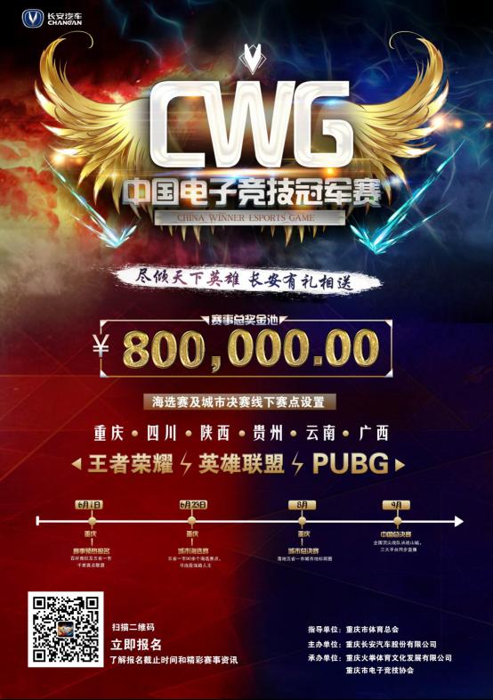 0613发布会媒体通稿——2018CWG中国电子竞技冠军赛新闻发布会V1(2)450