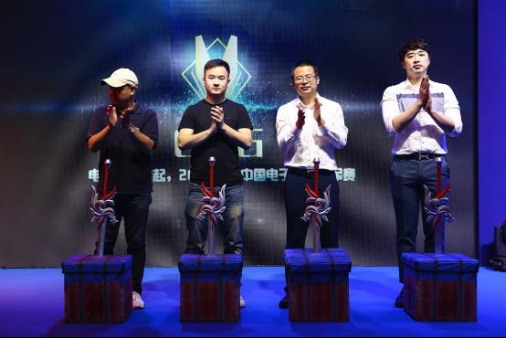 0613发布会媒体通稿——2018CWG中国电子竞技冠军赛新闻发布会V1(2)1134