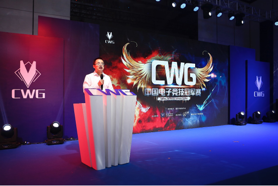 0613发布会媒体通稿——2018CWG中国电子竞技冠军赛新闻发布会V1(2)691