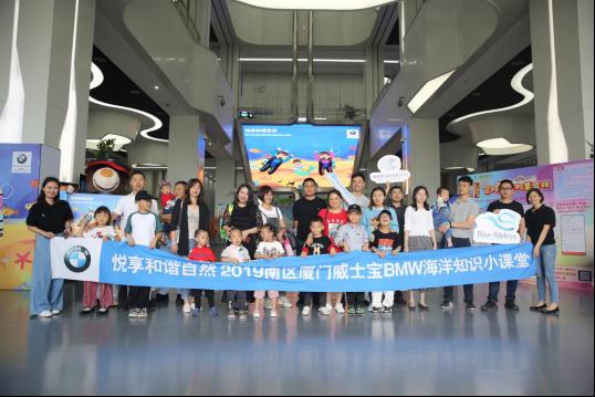 悦享和谐自然 2019 BMW 南区海洋动物知识小课堂(1)306