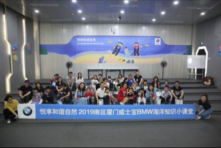 悦享和谐自然 2019 BMW 南区海洋动物知识小课堂(1)510