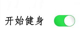 0626-【威驰家族6月日常稿件第三篇】-《抱歉没有逛街下午茶 有的只是一起撸铁健身》139