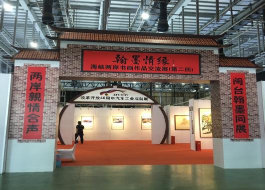 翰墨情缘海峡两岸书画作品交流展 (1)535