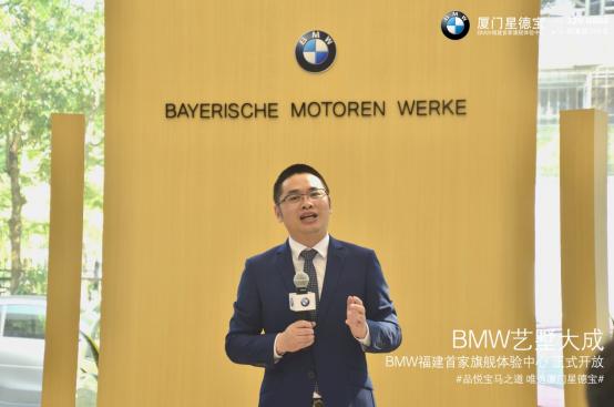正式开放 BMW福建首家旗舰体验中心——厦门星德宝327
