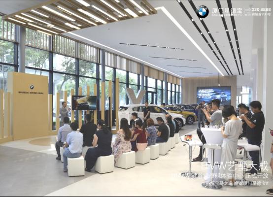 正式开放 BMW福建首家旗舰体验中心——厦门星德宝158