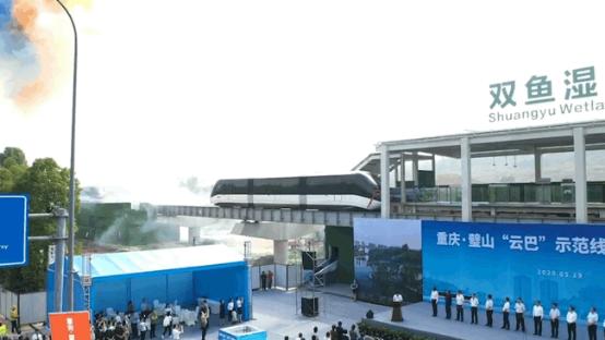 开启轨道交通新时代!全球首条云巴示范线在重庆发布(1)312