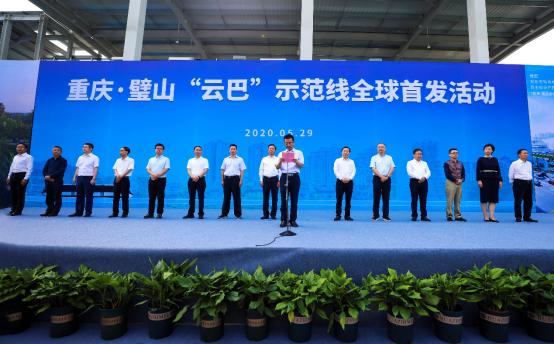 开启轨道交通新时代!全球首条云巴示范线在重庆发布(1)218