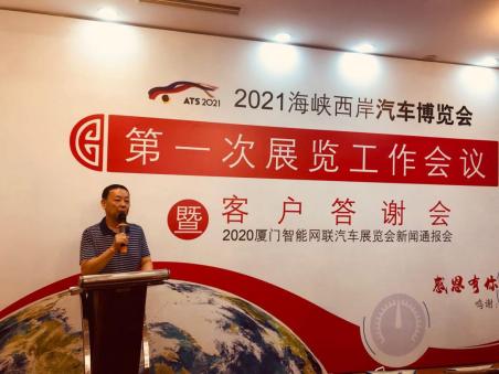 """(222)""""节能减排,低碳生活""""2021海西汽博会第一次展览工作会议暨新闻发布会召开875"""