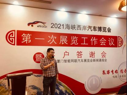 """(222)""""节能减排,低碳生活""""2021海西汽博会第一次展览工作会议暨新闻发布会召开787"""