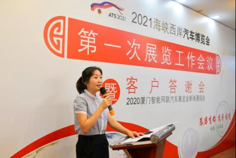 """(222)""""节能减排,低碳生活""""2021海西汽博会第一次展览工作会议暨新闻发布会召开387"""